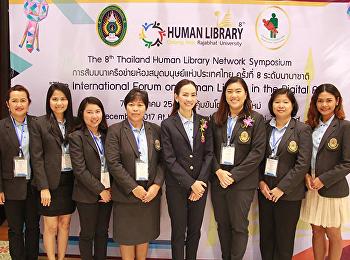 ประชุมเชิงปฏิบัติการ เครือข่ายห้องสมุดมนุษย์แห่งประเทศไทย