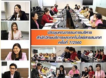 ประชุมคณะกรรมการบริหารสำนักวิทยบริการและเทคโนโลยีสารสนเทศ ครั้ง7/2560