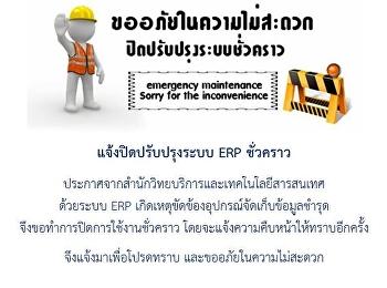 แจ้งปิดปรับปรุงระบบ ERP ชั่วคราว