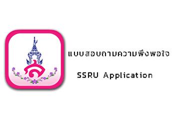 แบบสอบถามการใช้งาน ssru app