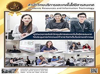 ผู้อำนวยการสำนักวิทยบริการและเทคโนโลยีสารสนเทศ จัดประชุมการทำความเข้าใจการจัดทำเว็บไซต์ภาษาอังกฤษ