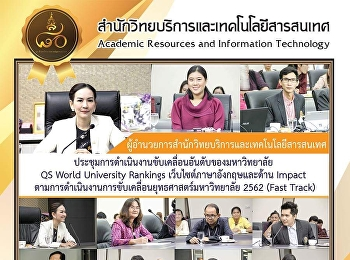 Director of Information and Technology Resource Center QS World University Rankings, English Website, and Impact Impact, 2562 (Fast Track)