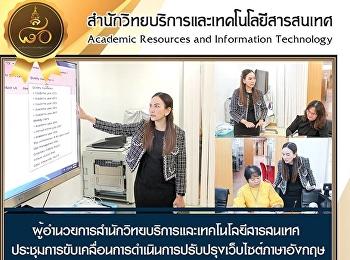 ผู้อำนวยการสำนักวิทยบริการและเทคโนโลยีสารสนเทศ ประชุมการขับเคลื่อนการดำเนินการปรับปรุงเว็บไซต์ภาษาอังกฤษ