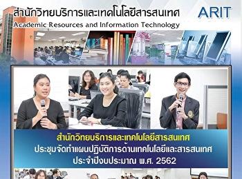 สำนักวิทยบริการและเทคโนโลยีสารสนเทศ ประชุมจัดทำแผนปฏิบัติการด้านเทคโนโลยีและสารสนเทศ ประจำปีงบประมาณ พ.ศ. 2562