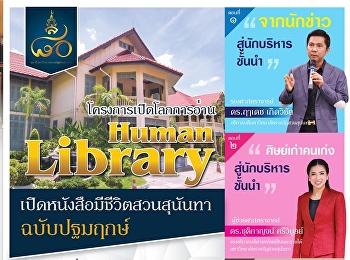 ขอเชิญผู้บริหาร คณาจารย์ บุคลากร นักศึกษา และผู้สนใจทั่วไป ร่วมพิธีเปิดโครงการเปิดโลกการอ่าน Human Library