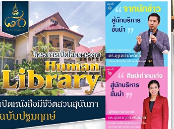 Invited administrators, faculty, staff, students and others interested. The Opening Ceremony of the Human Library
