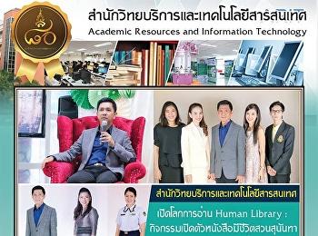 สำนักวิทยบริการและเทคโนโลยีสารสนเทศ เปิดโลกการอ่าน Human Library : กิจกรรมเปิดตัวหนังสือมีชีวิตสวนสุนันทา ฉบับปฐมฤกษ์
