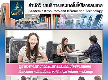 ผู้อำนวยการสำนักวิทยบริการและเทคโนโลยีสารสนเทศ จัดประชุมการขับเคลื่อนการปรับปรุงเว็บไซต์ภาษาอังกฤษ