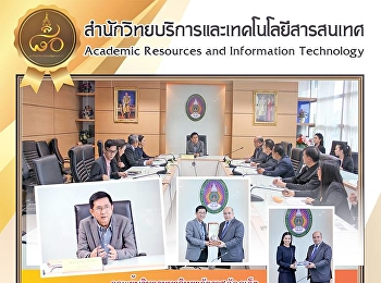 Management of Phuket Rajabhat University to study the evaluation system and work of the University.