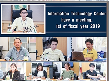 Information Technology Center Office of Information Technology and Services held the 1 st meeting