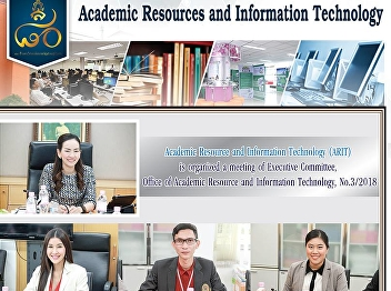Information and Technology Resource Center Board Meeting No. 3/2061