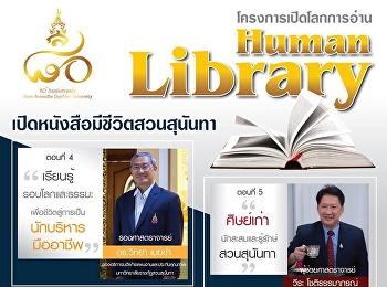โครงการเปิดโลกการอ่าน Human Library