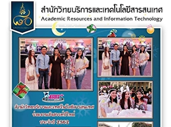 Office of Academic Resources and Information Technology Join the New Year's Party in 2019