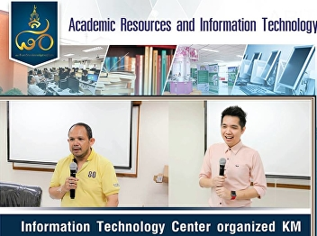 Information Technology Center Office of Academic Resources and Information Technology Organize knowledge management meetings (KM), small groups, network work and website work