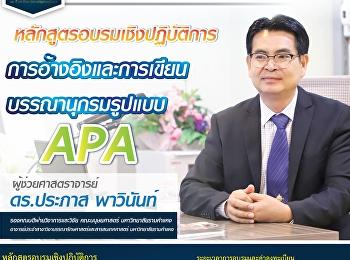 ขอเชิญร่วมรอบรมเชิงปฏิบัติการ การอ้างอิงและการเขียนบรรณานุกรมรูปแบบ APA