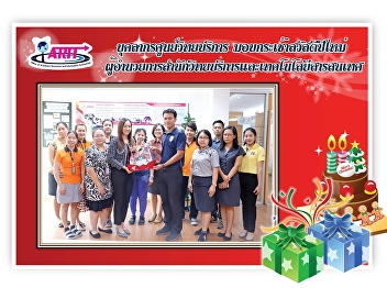 Personnel Resource Center Giving baskets to Happy New Year Deputy Director of Quality Assurance and Revenue Department