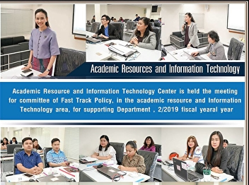Office of Academic Resources and Information Technology Organized a meeting of the University Strategy Committee Fiscal Year 2019 (Fast Track) No. 2/2562