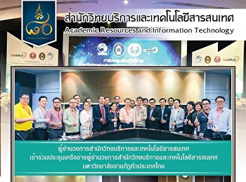 Director of the Office of Academic Resources and Information Technology Attended a network meeting of the Director of the Office of Academic Resources and Information Technology. Rajabhat University throughout Thailand