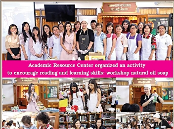 Resource Center Office of Academic Resources and Information Technology Organized a project to promote reading and learning skills in the activity of natural oil soap workshop.