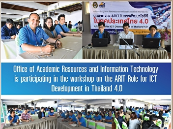 Office of Academic Resources and Information Technology Participating in the workshop on the role of ARIT in ICT development in the Thai era 4.0 (ARIT Role for ICT Development in Thailand 4.0)