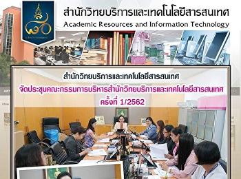 สำนักวิทยบริการและเทคโนโลยีสารสนเทศ จัดประชุมคณะกรรมการบริหารสำนักวิทยบริการและเทคโนโลยีสารสนเทศ ครั้งที่ 1/2562