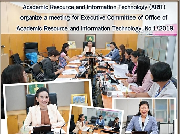 Office of Academic Resources and Information Technology Held a meeting of the Executive Committee, Office of Academic Resources and Information Technology No. 1/2562