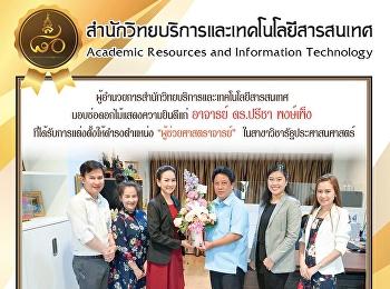 """ผู้อำนวยการสำนักวิทยบริการและเทคโนโลยีสารสนเทศ มอบช่อดอกไม้แสดงความยินดีแก่ อาจารย์ ดร.ปรีชา  พงษ์เพ็ง ที่ได้รับการแต่งตั้งให้ดำรงตำแหน่ง """"ผู้ช่วยศาสตราจารย์"""" ในสาขาวิชารัฐประศาสนศาสตร์"""