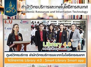 ศูนย์วิทยบริการ สำนักวิทยบริการและเทคโนโลยีสารสนเทศ จัดโครงการ Library 4.0 : Smart Library Smart app