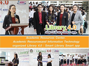 Resource Center Office of Academic Resources and Information Technology, organized the Library Project 4.0: Smart Library Smart app