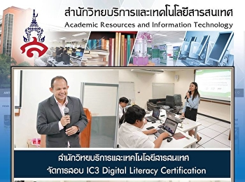 Office of Academic Resources and Information Technology Management IC3 Digital Literacy Certification Exam