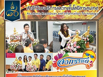 Director of the Office of Academic Resources and Information Technology and personnel attended the Maha Songkran Water Festival, the wishes of the executives