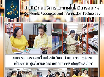 College Nursing and Health Assessment Examination Committee Visit the Resource Center Suan Sunandha Rajabhat University