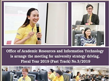 Office of Academic Resources and Information Technology University Strategy Conference Fiscal Year 2019 (Fast Track) No. 3/2562