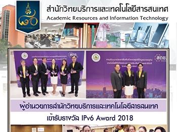 ผู้อำนวยการสำนักวิทยบริการและเทคโนโลยีสารสนเทศ เข้ารับรางวัล IPv6 Award 2018