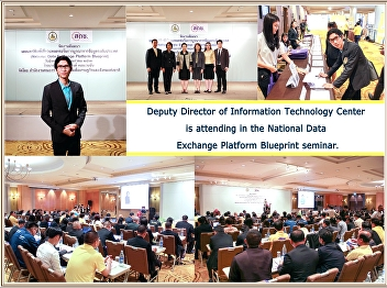 Deputy Director of Information Technology Center Attend the National Data Exchange Platform Blueprint blueprint publishing seminar