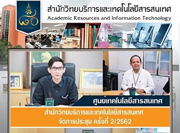 ศูนย์เทคโนโลยีสารสนเทศ สำนักวิทยบริการและเทคโนโลยีสารสนเทศ จัดการประชุม ครั้งที่ 2/2562
