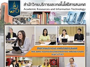 สำนักวิทยบริการและเทคโนโลยีสารสนเทศ ประชุมคณะกรรมการบริหารสำนักวิทยบริการและเทคโนโลยีสารสนเทศ ครั้งที่ 5/2562