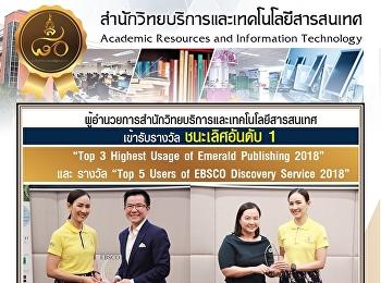 """ผู้อำนวยการสำนักวิทยบริการและเทคโนโลยีสารสนเทศ  เข้ารับรางวัล ชนะเลิศอันดับ 1 """"Top 3 Highest Usage of Emerald Publishing 2018""""  และ รางวัล """"Top 5 Users of EBSCO Discovery Service 2018"""""""