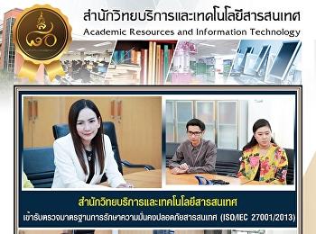 สำนักวิทยบริการและเทคโนโลยีสารสนเทศ เข้ารับตรวจมาตรฐานการรักษาความมั่นคงปลอดภัยสารสนเทศ (ISO/IEC 27001/2013)
