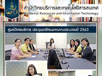 ศูนย์วิทยบริการ ประชุมเตรียมแผนงบประมาณปี 2563