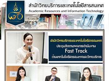 Office of Academic Resources and Information Technology Meeting to monitor the results of fast track operations in information technology and services
