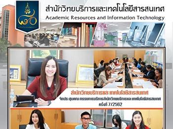 สำนักวิทยบริการและเทคโนโลยีสารสนเทศ ประชุมคณะกรรมการบริหารสำนักวิทยบริการและเทคโนโลยีสารสนเทศ ครั้งที่ 7 /2562