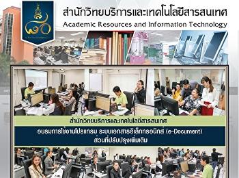 สำนักวิทยบริการและเทคโนโลยีสารสนเทศ อบรมการใช้งานโปรแกรม ระบบเอกสารอิเล็กทรอนิกส์ (e-Document) ส่วนที่ปรับปรุงเพิ่มเติม