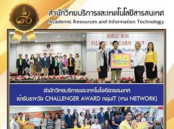 สำนักวิทยบริการและเทคโนโลยีสารสนเทศ เข้ารับรางวัล CHALLENGER AWARD กลุ่มIT (งาน NETWORK)