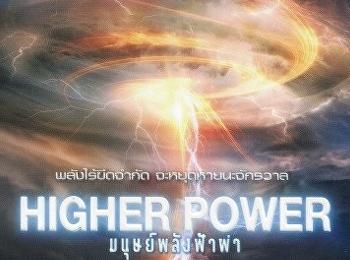 มนุษย์พลังฟ้าผ่า