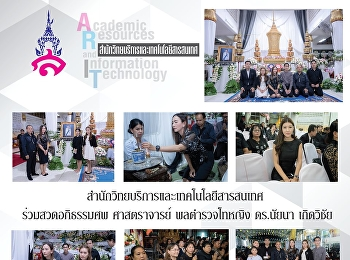 Office of Academic Resource and Information Technology Center Join the metaphysics for the funeral of Professor Pol. Lieutenant Colonel Ying-Nai Dr. Naiyana Kerdwichai