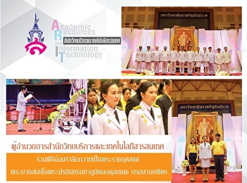 Director of the Office of Academic Resources and Information Technology Join the ceremony to pay tribute to the royal charity. His Majesty King Bhumibol Adulyadej Borommanat Bophit