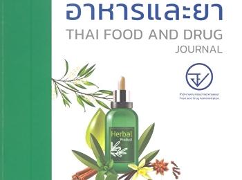 การพัฒนาหลักเกณฑ์กล่าวอ้างและการพิสูจน์การกล่าวอ้างสำหรับผลิตภัณฑ์สมุนไพรในประเทศไทย