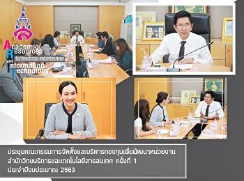 ประชุมคณะกรรมการจัดตั้งและบริหารกองทุนเพื่อพัฒนาหน่วยงาน  สํานักวิทยบริการและเทคโนโลยีสารสนเทศ ครั้งที่ 1 ประจําปีงบประมาณ 2563