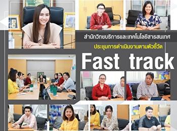 สำนักวิทยบริการและเทคโนโลยีสารสนเทศ ประชุมการดำเนินงานตามตัวชี้วัด Fast track